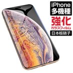 新型 iPhone XS 強化ガラスフィルム iPhone XS Max ガラスフィルム アイフォン XR 液晶保護フィルム アイフォン X/8/7 保護シール 2.5D 耐衝撃 日本板硝子