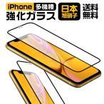 iPhone 11 Pro iPhone 11 Pro Max iPhone 11 ガラスフィルム iPhone XS XS Max XR X 強化ガラス 液晶保護フィルム アイフォン 11 Pro 日本旭硝子 国産ガラス