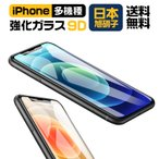 iPhone XS 保護フィルム 9D iPhone XS Max ガラスフィルム iPhone X XR 液晶保護フィルム iPhone 8 iPhone 7 フルカバー 日本旭硝子 気泡防止 さらさら