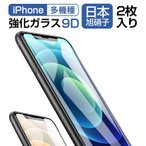 【好評プレゼント】2枚入り iPhone SE 2020 iPhone 12/12mini iPhone12 Pro max ガラスフィルム ブルーライトカット 覗き見防止 9D iPhone 11 iPhone X XS Max