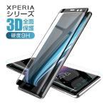 Xperia 10 II フィルム Xperia 8 Xperia XZ3 Xperia 5 ガラスフィルム SO-41A SOV43 SO-01L SOV39 801SO エクスペリア 液晶保護フィルム さらさら 耐衝撃