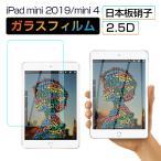 送料無料 iPad mini5 2019 アイパッド ミニ 4 専用液晶フィルム