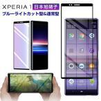 Xperia 1 フィルム 日本旭硝子 Xperia 1 ガラスフィルム Xperia 1 エクスぺリア ワン SOV40 フィルム ガラス Xperia 1 SO-03L フィルム サラサラ フルカバー