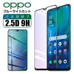 OPPO Reno 3A ガラスフィルム OPPO A73 ブルーライトカット Reno 3 5G OPPO A5 2020 Find X2 Pro OPG01 液晶保護フィルム オッポ リノエー ガラス 日本旭硝子