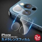 「お得な2点セット」iPhone12mini iPhone 12  Pro Max カメラレンズ ガラスフィルム 全面保護 レンズカバー クリア iPhone12 Mini 液晶保護シート
