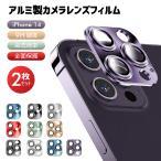 【P10倍】 アルミ合金+9Hガラス iPhone13 カメラレンズ フィルム iPhone13 mini iPhone13 Pro レンズ 液晶 保護フィルム アイフォン 12/13 ミニ カメラレンズ
