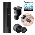 Bluetooth 5.0 ワイヤレスイヤホン 完全タッチ型 Bluetooth イヤホン 分離式 コードレスイヤホン カナル型 両耳 片耳 iPhone Android 多機種対応 IPX7防水