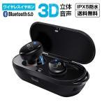 Bluetooth 5.0 ワイヤレス イヤホン 両耳 ワイヤレスイヤホン 高音質 Bluetooth5.0 コードレスイヤホン iPhone 防水 スポーツ タッチ型 Android 対応 送料無料