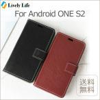 京セラ Android ONE S2 手帳型ケース Ymobile Android ONE S2 全面保護カバー ワイモバイル アンドロイド ワンS2 レザーケース 耐衝撃 カード収納
