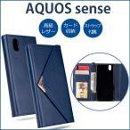 AQUOS sense ケース 手帳型 AQUOS sense SH-01K docomo レザーケース AQUOS sense SHV40 au カバー 革 AQUOS sense lite SH-M05 携帯ケース ストラップ付