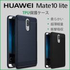 Mate 10 lite ソフトケース HUAWEI Mate10 lite 保護カバー 耐衝撃 メイト 10 ライト 携帯ケース SIMフリー シリコン シンプル 超薄 着脱簡単