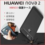 ファーウェイ nova 2 HWV31 au ケース ソフト HUAWEI nova 2 カバー 柔らかい ノヴァ ツー スマホケース シリコン シンプル 超薄 着脱簡単