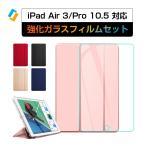 iPad ケース フィルム 2点セット iPad Air 3 ケース iPad Air 2019 ケース iPad Air3 カバー iPad Pro 10.5 ケース 手帳型 フィルム付き 三つ折り 耐衝撃