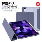 【P10倍】 iPad 保護ケース iPad 第9世代 iPad mini 6 ケース iPad Pro11 2021 ケース iPad (第7/8/9世代) ケース Apple Pencil 収納可 手帳型ケース カバー