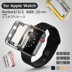 Apple Watch Series 3 ケース 38mm Apple Watch 3 カバー Apple Watch Series 2 ケース アップルウォッチ シリーズ3 保護カバー ソフト 耐衝撃 メッキTPU製