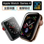 Apple Watch Series 4 �����ݸ�ե���� 40mm 44mm Apple Watch Series 3 ���饹�ե���� 3D 38mm 42mm ���åץ륦���å�3 �վ��ݸ� Apple Watch Series 3/2/1
