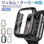 ケース+フィルム 一体型 Apple Watch SE ケース Apple Watch Series 6 カバー アップル ウォッチ フルカバー おしゃれ 耐衝撃
