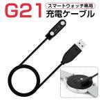 G21専用 スマートウォッチ 充電器 磁気 マグネット式充電 USBケーブル 充電器 予備 G21に対応 持ち運びしやすい 体温測定機能付きスマートウォッチ用