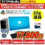 【22インチ液晶搭載】中古パソコン DELL製380-Core2Duo2.93GHz 大容量メモリ4GB/HDD250GB搭載 DVDマルチ Windows7-Pro(64bit)済 リカバリ付