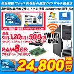 ショッピングOffice 【Office2013搭載】中古パソコン DELL780 Core2Duo2.93GHz メモリ4GB HDD160GB Windows7 Pro64(bit)済 「あすつく対象品」
