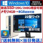 アウトレット 送料無料 Windows10 64Bit 中古パソコン NEC 高速デュアルコア Dual-Core メモリ4GB搭載 DVD Windows7対象品 あすつく