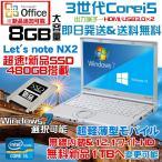 アウトレット 謎シリーズ 初心者安心 中古ノートパソコン  Windows10 シークレット windows7 15インチ液晶Core2Duo  OFFICE無線LAN付 あすつく 送料無料