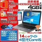 アウトレット HDMI 中古ノートパソコン Windows7 TOSHIBA R730orRX3 超軽薄 新品SSD Corei5 メモリ4G DVDマルチ Office 無線付属  DtoDリカバリ領域 送料無料
