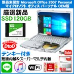 アウトレット 送料無料 Windows10 17インチ USB3.0*3  HDMI テンキー OFFICE 2世代Corei7 8G 新品SSD240G+新品1000G  富士通N532  中古ノートパソコン  無線