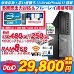 ショッピングOffice 【Office2013搭載】中古パソコン FUJITSU D5260 Core2Duo-2.4GHz メモリ2GB HDD80GB搭載 Windows7 Home-Premiun(32bit) DtoD領域有 デスクトップPC