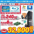 ショッピングOffice 【Office2013搭載】19インチ液晶 中古パソコンセット  Core2Duo-2.93G メモリ2GB HDD160GB搭載 DVD-ROM Windows7Pro(SP1適用済) デスクトップ