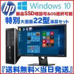 OS選択可能 Windows10 Pro64Bit 中古パソコン HP製6000Pro 送料無料 Core2Duo2.93GHz メモリ4GB HDD320GB DVD Windows7-Pro64 あすつく