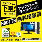 デスクトップパソコン Libre Office 正規良品 Corei7 相当 富士通 第3世代 Core i5 3470 20型ワイド液晶 HDD1TB メモリ4GB WIFI FMV D582 正規 Windows10