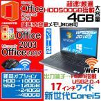 アウトレット  HDMI Windows10 64bit メモリ4GB 新品SSD120G 中古ノートパソコン 富士通A561 2世代Corei3 15.6インチ Windows7  無線LAN 送料無料
