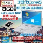 【中古ノートパソコン】【Windows10】【送料無料】【訳あり】