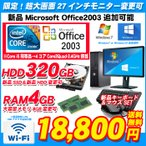 Microsoft Office付 ポイント2倍 新品キーボードSET Corei3 同等品 超大容量HDD1TB HP ProDisplay P221 メモリ8GB可 Wifi Windows10 Pro64Bit  DtoD あすつく