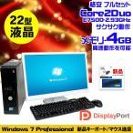 【中古パソコンセット】【Windows7】【送料無料】【90日保証】