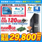 買い、確定。ポイント2倍 Core i7 同等品 DELL Optiplex3010 Windows10 64bit メモリ8G HDD500G 新品WIFI AMD Radeon HD 7570 Windows7 Pro64bit あすつく