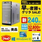 【22型液晶搭載】【新品SSD250GB】DELL 780SFF 高性能Core2Duo-2.93G メモリ4G/SSD250GB搭載 IE11導入済/Windows7Pro64 デスクトップPC