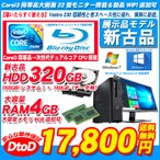 返品OK!安心保証♪ ポイント2倍 Microsoft Office 22型モニター Corei3 同等品 HDD250GB 新品SSD変更可 DELL Vostro 230 Windows10 Pro64bit Windows7 あすつく