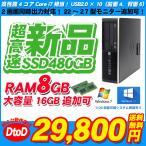 返品OK!安心保証♪ ポイント2倍 Core i7 同等品 新品SSDとHDDの組み合わせ!新品SSD120G HDD500GB 新品無線付 Windows10 Pro64Bit HP 6200 メモリ8GB あすつく