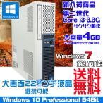 ショッピングOffice 【Office2013搭載】中古パソコン HP製7900SFF 爆速Core2Duo2.93G メモリ4GB HDD250G DVD Windows7Pro64済 「あすつく」