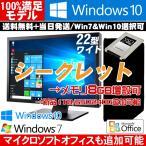 アウトレット Windows10 64Bit 中古パソコン 22型モニター セット シークレット デュアルコア 4GB Windows7 OS回復領域有