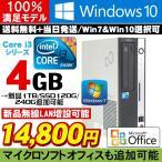 ショッピングOffice Office2013×Windows7 32Bit 中古パソコン 富士通D750 Corei3-3.06GHz メモリ4GB HDD250GB DVD Windows10 64Bit可 あすつく