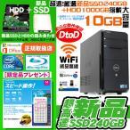 お宝発掘! 展示品 Corei7相当 Libre Office 正規良品再生PC 3世代Corei3 メモリ8G&新品SSD換装可 新品Wifi DVD-RW Windows10 64Bit あすつく