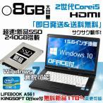 アウトレット  HDMI Windows10  メモリ4GB 大容量HDD 中古ノートパソコン 富士通A561 2世代Core i5 15.6インチHD  無線LAN 送料無料