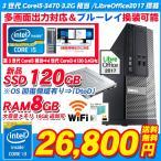 「最高の性能と信頼性」中古デスクトップパソコン Xeon W3565-3.2GHz 送料無料Office2013付き HDD320GB増量 マルチ Windows10 Pro 64bit DELL Precision T3500