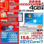 アウトレット OFFICE テンキー USB3.0 HDMI付  メモリ8GB 新品SSD240G Windows10 中古ノートパソコン TOSHIBA R751 2世代Corei5 Windows7 無線LAN付 送料無料