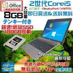 アウトレット Microsoft Office 搭載 メモリ4GB 新品SSD Windows10 中古ノートパソコン 富士通A550 Corei5 搭載 15.6インチ 無線LAN付 送料無料