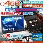 アウトレット美品 HDMI メモリ4G 新品SSD480G Windows7 中古ノートパソコン 特売品 富士通 E741 2世代Corei5 マルチ Office付 送料無料