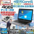 アウトレット 送料無料 最新版OFFICE USB3.0 3世代Corei5 HDMI 8GB SSD120G Windows10 64bit TOSHIBA R732 中古ノートパソコン 無線LAN付